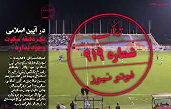 پاسخ AFC به شکایت ایران از الهلال: در آیین اسلامی یک دقیقه سکوت وجود ندارد/علمالهدی: درویشبازی، برنامه...