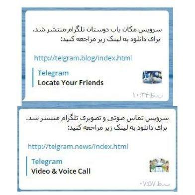 به نسخههای غیررسمی تلگرام اعتماد نکنید