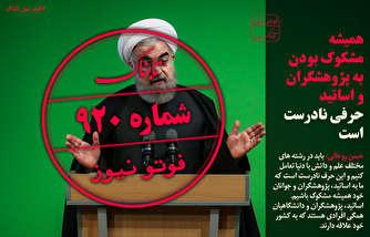 بنیاعتماد:تلویزیون پخش نکند فیلمهایم را در BBC پخش میکنم/روحانی:همیشه مشکوک بودن به پژوهشگران و اساتید...