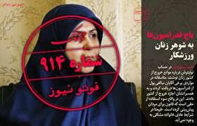 شش ماه محرومیت برای علیرضا کریمی؛ کشتی ایران تعلیق نشد/باج فدراسیونها به شوهر زنان ورزشکار