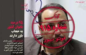 رئیس سازمان اجتماعی کشور : ۹۵ درصد بانوان کشور به حجاب باور دارند/جان کری:«ملک عبدالله و مبارک از ما خواسته بودند به ایران حمله کنیم