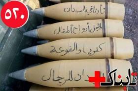 شهادت ایرانی ها در دادگاه آمریکا علیه ترامپ / تصاویری از نوشته های تکان دهنده روی گلوله های توپ ارتش سوریه / لحظه انفجار بزرگ در سوریه / یک انیمیشن انتقادی درباره توزیع سیب زمینی در آستانه انتخابات