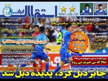 جلد استقلال/یکشنبه10اردیبهشت96