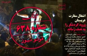 اشغال سفارت عربستان ورود گردشگر را به نصف رساند/کره شمالی:به اسرائیل رحم نخواهیم کرد!
