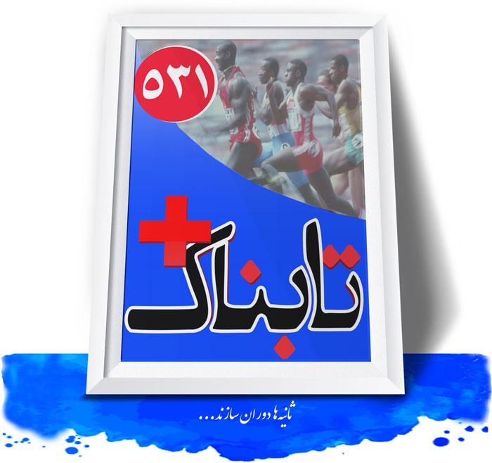 ویدیوی اتهامات سنگین مستندساز روحانی درباره فریب مردم در سال 92 / یک انیمیشن پرکنایه به کاندیداهایی که می شناسید / ویدیویی از کاندیدای ریاست جمهوری ایران که بازیگر فیلم سینمایی بود! / پاسخ های جالب دختران درباره فقدان یک گزینه مناسب!