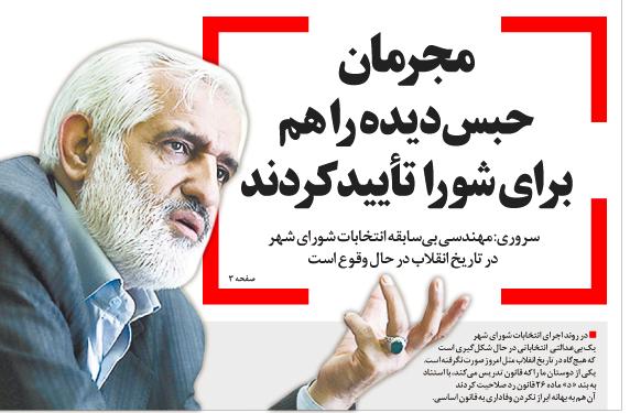 ادامه کشمکش انتخاباتی میان جناح های سیاسی/ دوری حماس از ایران؟