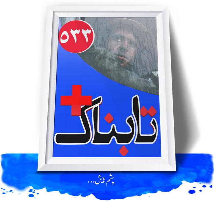 ویدیوهای دردآور از معدن یورت گلستان؛ بچهای که پدرش را میخواهد / ویدیویی درباره پشت پرده منازعه قالیباف و جهانگیری / ویدیوی حمله مستقیم افخمی به «تابناک» روی آنتن زنده تلویزیون / ویدیوهایی از شکار کلاغ داعش