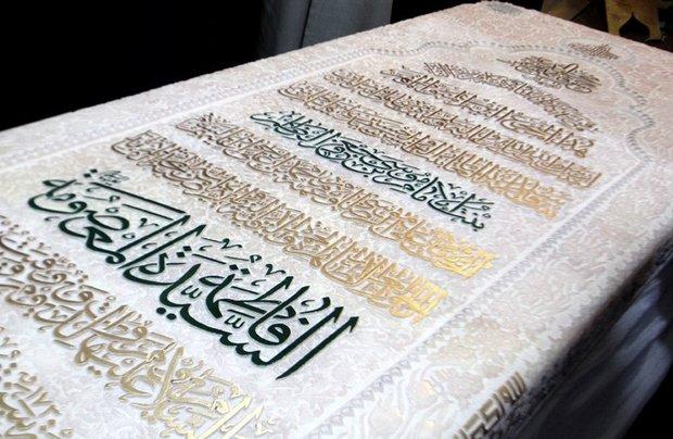 رونمایی از سنگ جدید مرقد حضرت معصومه(س)