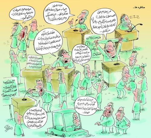 پیروز مناظره دوم از نگاه مخالفان و موافقان دولت/ مظلومیت معدنچیان با بیمه کتابداری و آرایشگری!