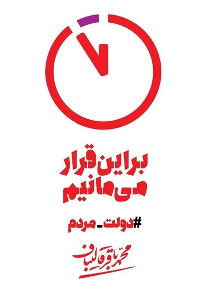 رنگ ها و نمادها در انتخابات 96