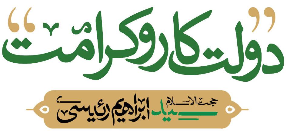 کاندیداهای انتخابات 96 چه رنگ و نمادی را برای خود انتخاب کردهاند؟!