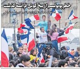 تغییر روش تبلیغاتی روحانی/ شکست پوپولیسم در فرانسه