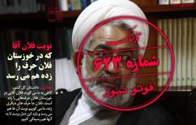 دادستان کل: نوبت فلان آقا که در خوزستان فلان حرف را زده هم می رسد/ دهه هشتادیها و نودیها هم برای انتخابات ثبتنام کردند
