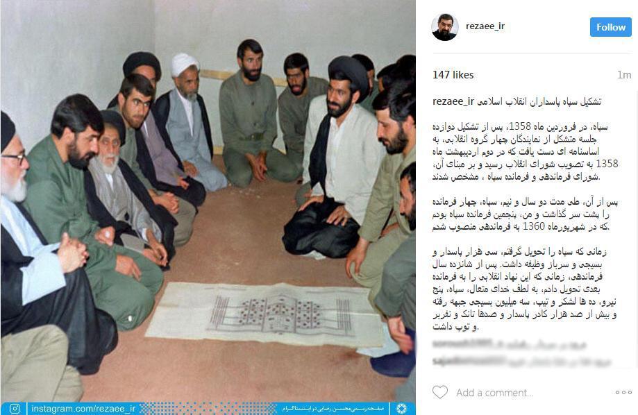 روایت محسن رضایی از تشکیل سپاه