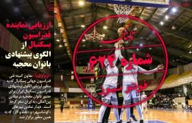 صدور دستور جلوگیری از تجمع مقابل منزل احمدینژاد / لباس بانوان بسکتبالیست ایرانی در آستانه جهانی شدن
