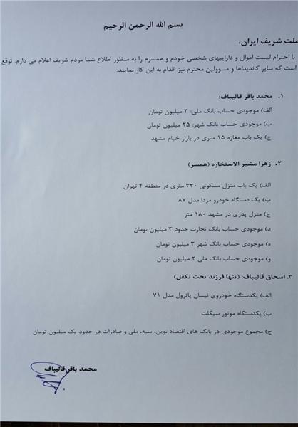 فیلم کنارهگیری جهانگیری آماده شد؟/ انتشار لیست اموال قالیباف/ اخطار رئیس ستاد روحانی به ستاد های تبلیغاتی/ ادعای افشاگری درباره لیست شورای اصلاحطلبان/ توهین تلویزیون عربستان به ایران!
