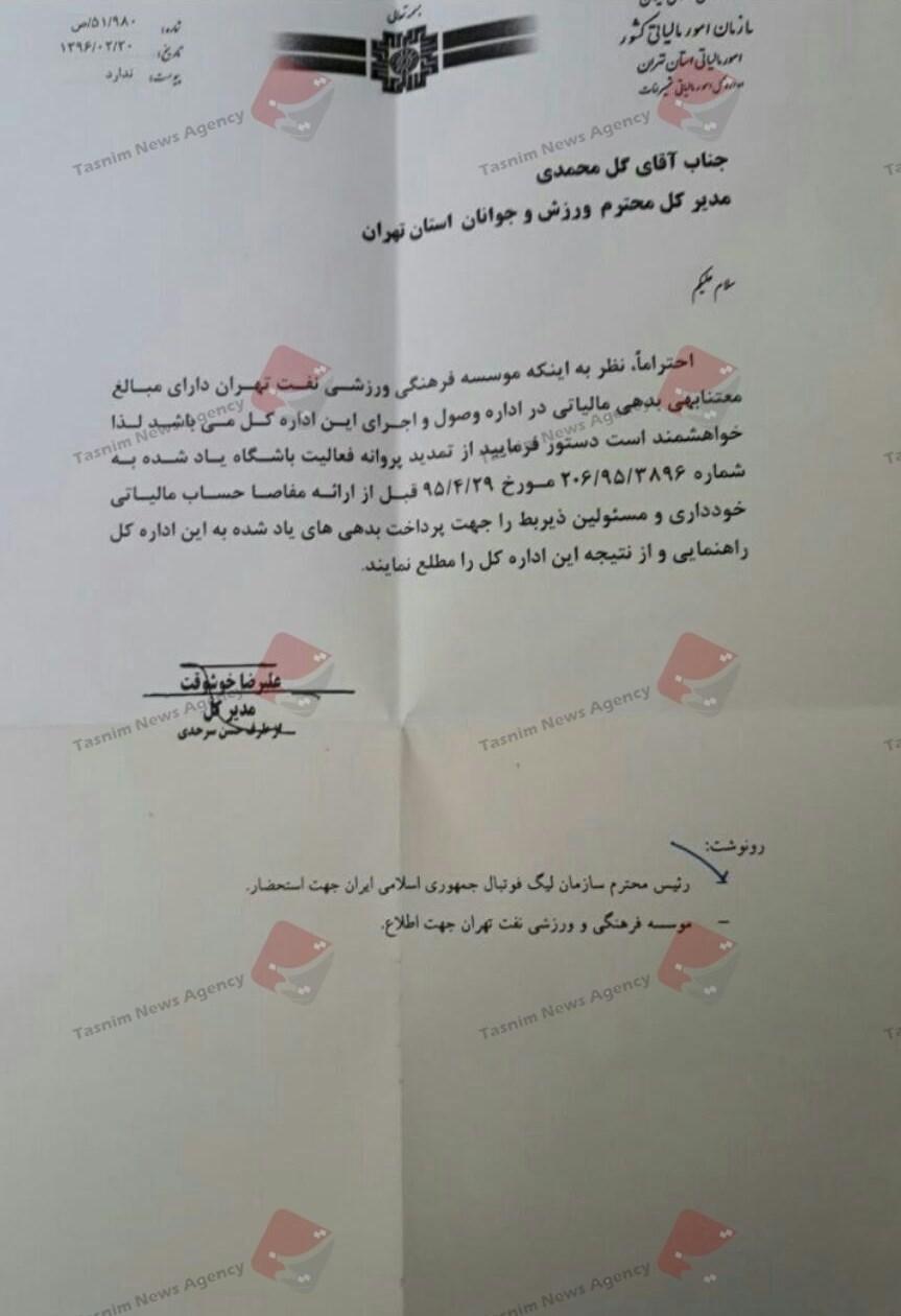 سهمیه آسیایی نفت تهران به اصفهانیها میرسد؟+سند