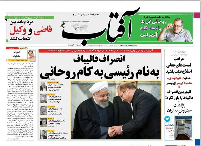 روایت کیهان از علت کناره گیری قالیباف/ درخواست جدید انتخاباتی روحانی