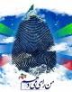 مشارکت در انتخابات از مرز 40 میلیون گذشت/ حضور شخصیتها پای صندوقها+تصاویر