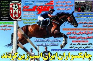 جلد شوت/یکشنبه3اردیبهشت96
