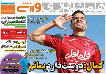 جلد همشهری/یکشنبه3اردیبهشت96