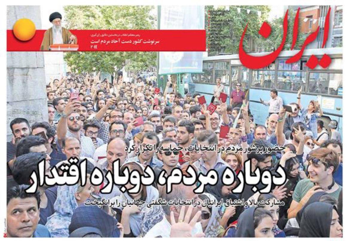پیام های پنهان در  صفحه اول روزنامه های شنبه 30 اردیبهشت