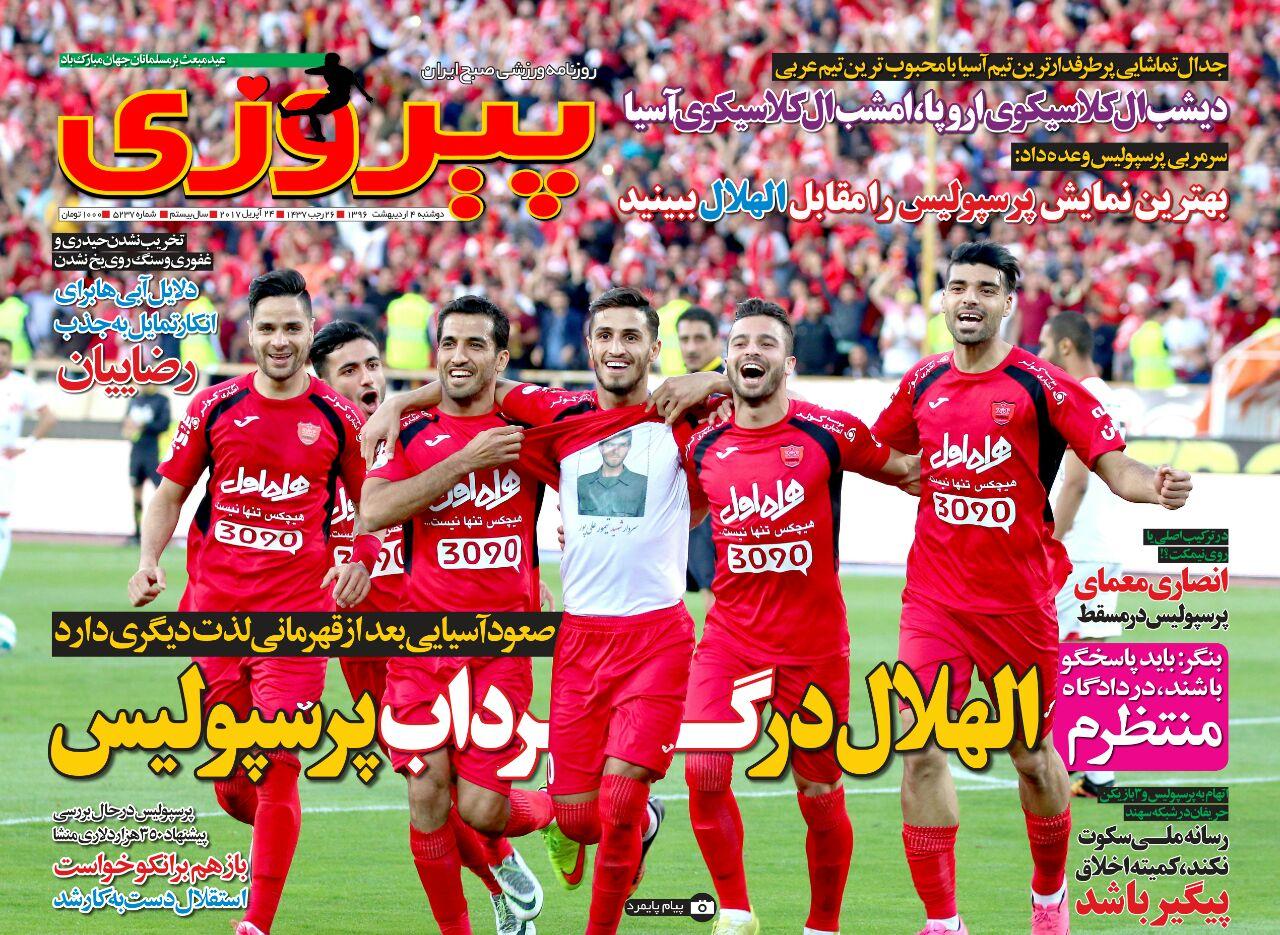 جلد پیروزی/دوشنبه4اردیبهشت96