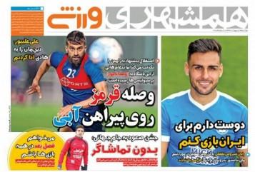 جلد همشهری/دوشنبه4اردیبهشت96