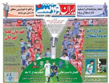 جلد ایران ورزشی/دوشنبه4اردیبهشت96