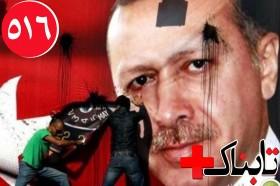 ویدیوهایی از رقبای احمدی نژاد که ثبت نام کردند؛ از مدعی پیغمبری تا پرچم دار آزادی تریاک / ویدیویی از بازگشت نظامی آمریکا به افغانستان؛ انفجار قوی ترین بمب غیراتمی جهان! / ویدیوی تمسخر اردوغان توسط آلمانی ها در آستانه تکمیل چرخه دیکتاتوری