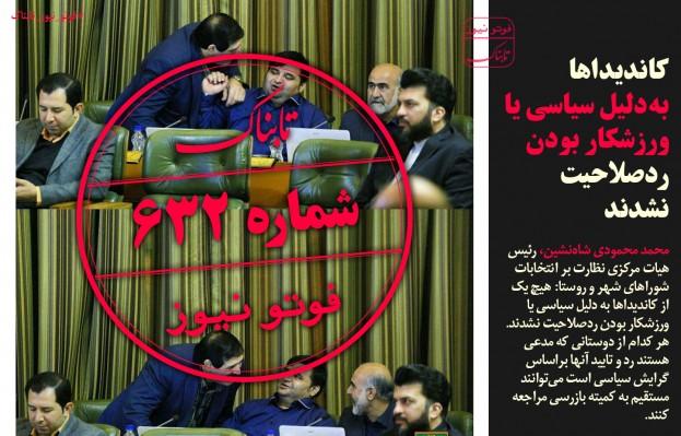 کنایه توئیتری مشاور روحانی به رئیسی و صداوسیما/حصر و ممنوع التصویری در شان این نظام نیست