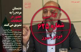وزیر احمدینژاد: دشمنان مردم را به حضور در انتخابات تشویق میکنند/توهینکنندگان به شهید بهشتی و آیتالله هاشمی هر دو شرمندهاند