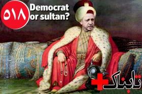 ویدیوی تبدیل کاندیداهای ریاست جمهوری به سوژه شبکه های ماهوارهای / ویدیویی از وداع با عارف لرستانی / همه پرسی تبدیل ترکیه به دیکتاتوری به کام اردوغان؛ مردم ترکیه دو شقه شدند