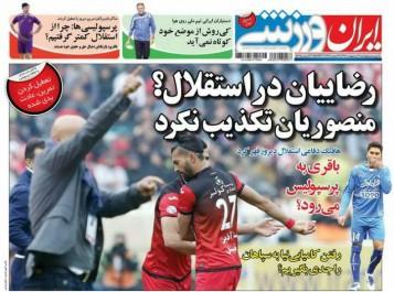 جلد ایران ورزشی/پنجشنبه7اردیبهشت