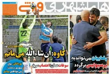 جلد همشهری/پنجشنبه7اردیبهشت