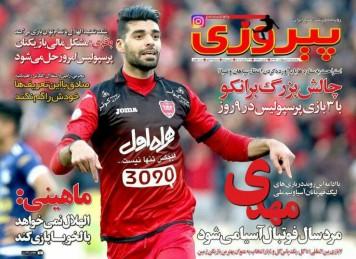 جلد پیروزی/پنجشنبه7اردیبهشت