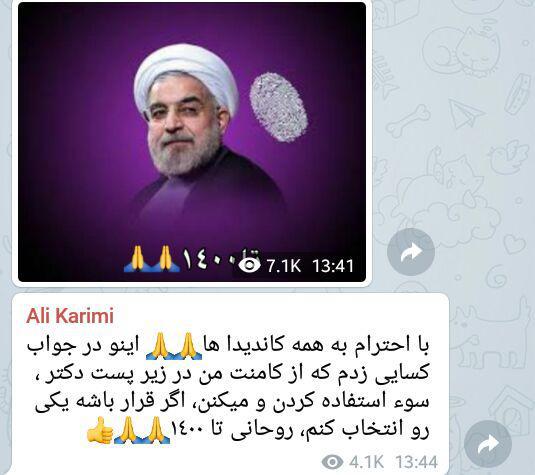 حمایت رسمی علی کریمی از حسن روحانی