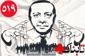 اعزام سه ناو هواپیمابر آمریکا به کره شمالی برای جنگ یا تهدید؟ / ویدیوهایی از جنگ افزارهایی که روسیه می تواند به ایران بفروشد / ویدیویی از سقوط سریع اقتصاد ترکیه با انتخاب اردوغان؛ لیرهایتان را بفروشید! / ویدیویی از اعتماد به نفس عجیب یک خواننده