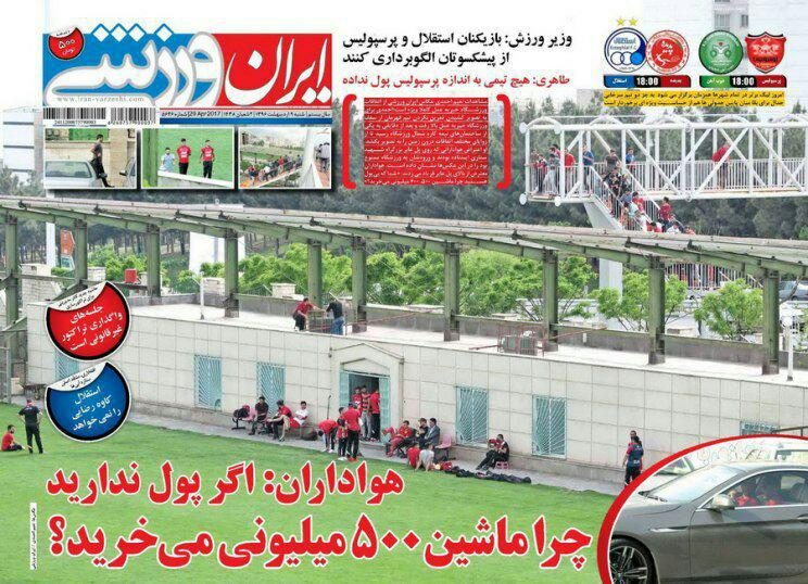 جلد ایران ورزشی/شنبه9اردیبهشت96