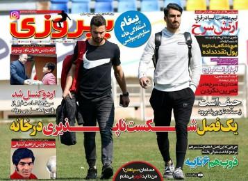 جلد پیروزی/شنبه 9 اردیبهشت96
