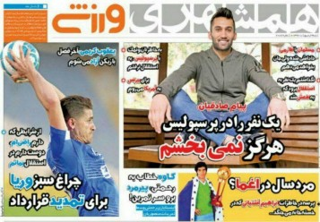 جلدهمشهری ورزشی/شنبه9اردیبهشت96