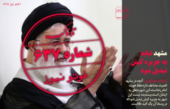 «مشهد» نباید به جزیره «کیش» تبدیل شود/ تأیید ربوده شدن یک سرباز ناجا در حمله میرجاوه
