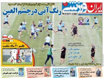 جلدایران ورزشی/دوشنبه1خرداد96