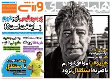 جلد همشهری/دوشنبه1خرداد96