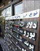 نوسان دلار با افزایش ۵۳ ریال در شروع خرداد ۹۶