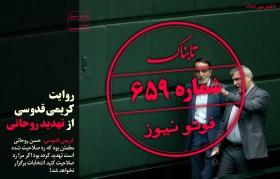 ادعای عجیب کریمی قدوسی: روحانی تهدید کرد انتخابات را برگزار نمیکند/هشدار مطهری درباره ظهور گروهکی شبیه فرقان