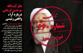 تاجگردون: در آینده اصولگرایان بیشتری اصلاحطلب خواهند شد/کدخدایی: فکر می کنم به جناب روحانی گزارش غلط دادهاند