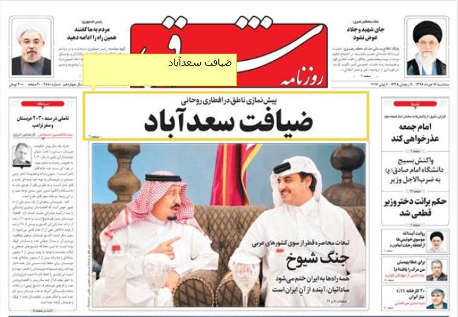 پشت پرده تحریم قطر/ پيشنمازي ناطق در افطاري روحاني
