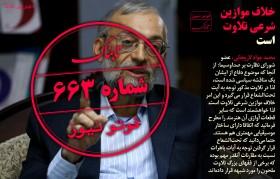 جواد لاریجانی: ربنای شجریان خلاف موازین شرعی تلاوت است/ نوربخش: با استدلال لاریجانی اذان موذنزاده اردبیلی هم نباید پخش شود