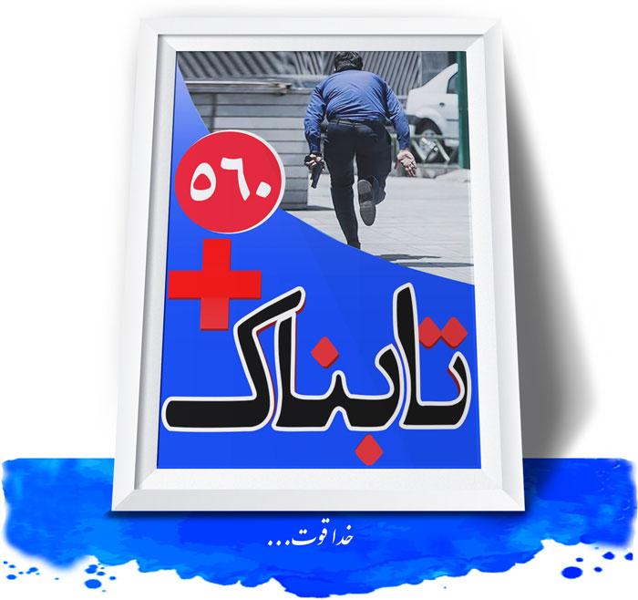 پرونده ویدیویی ویژه از حوادث تروریستی تهران